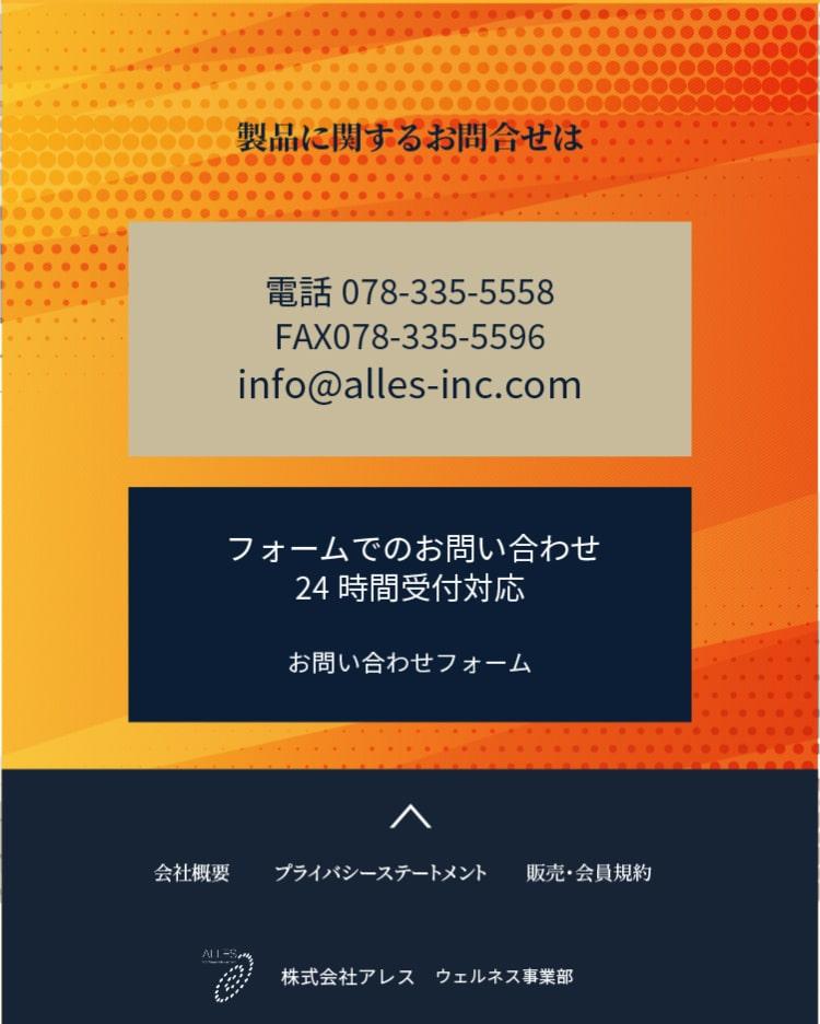 製品に関するお問合せは 電話078-335-5558 FAX078-335-5596 info@alles-inc.com  フォームでのお問い合わせ 24時間受付対応 お問い合わせフォーム